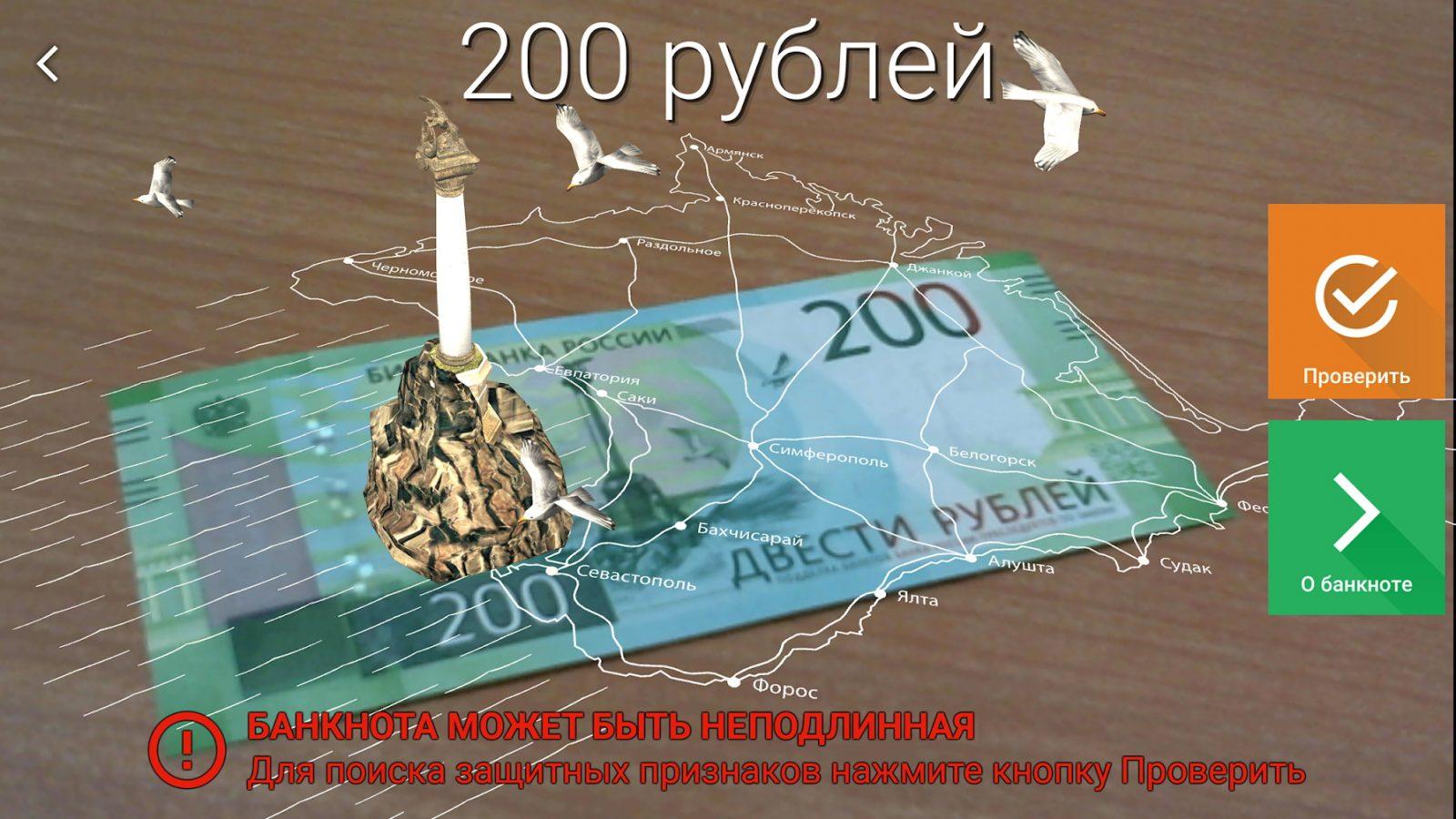 приложение для проверки 200 и 2000 рублей
